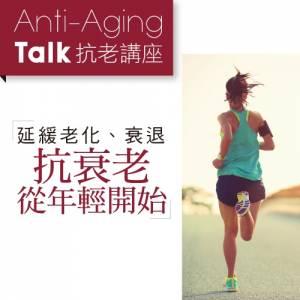 抗衰老從年輕開始