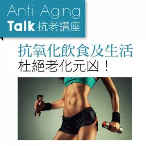 抗氧化飲食及生活 杜絕老化元凶!