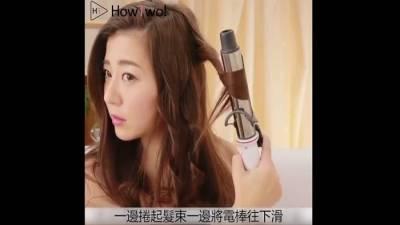 我家就是美髮沙龍♡一隻電棒輕鬆打造日雜浪漫捲髮♪