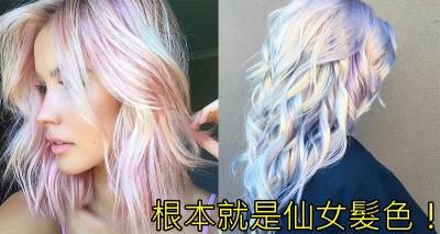 空氣瀏海已經落伍了!6款2017最紅「雷射髮色」,看完好想手刀去染頭髮! 6 美到超像仙女!