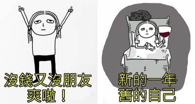 只有女生才懂!這個「敗犬漫畫家」畫出8張「女人過了30歲之後」的真實生活! 6 根本就上班族人生寫照!