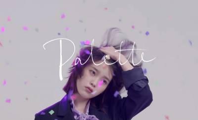 開始喜歡短髮 深紫色!必學 IU《Palette》屬於25歲的簡單質感