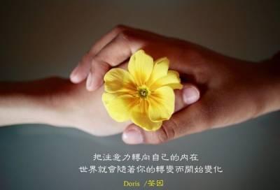 把注意力轉向內在,世界就會隨你而變化。Doris老師與妳一同從療癒走向創造