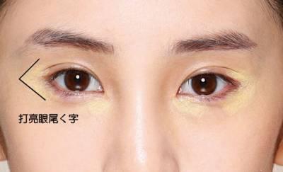 為什麼眼妝不管怎麼畫,看起來都黑黑髒髒的?原來是因為少了這個步驟!