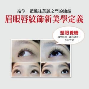 眉眼唇紋飾新美學定義
