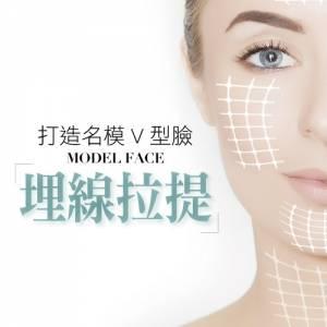 打造名模V型臉 「埋線拉提」