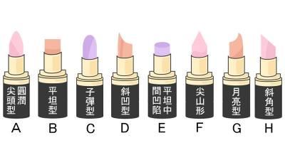唇膏也能看個性?從「8種唇膏形狀」,看妳的潛在個性!原來選這種的人偏好「日久生情」...