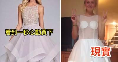 她們興奮地在網路上「網拍晚會禮服」,收到貨後一秒穿上的「五雷轟頂的6種結局」讓人忍不住笑噴 XD