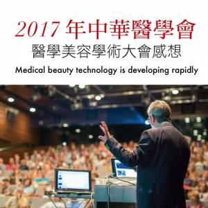 2017年中華醫學會 醫學美容學術大會感想