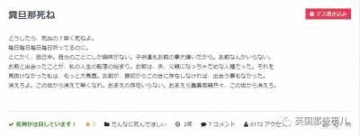 日本主婦混跡「死亡筆記」論壇,熱切祈禱老公趕緊狗帶…還有這種操作