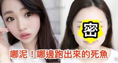 這名日本網美等級Youtuber,居然在線上直播神奇化妝術,沒想到節目才剛開始,網路瞬間流量超載