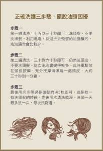 頭髮其實不用洗,洗的應該是...?!正確洗護的3步驟,教你擺脫油頭困擾...