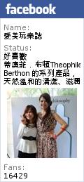 蒂奧菲.布頓Theophile Berthon,榮獲法國美妝大賞 風靡紐約時尚圈,用優質純淨的保養讓全身散發健康光采