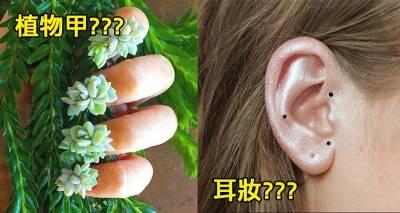 7個證明「人類已經可以跟外星人溝通」的超ㄎ一ㄤ時尚潮流。 4亞洲妹子狂畫...外國人卻覺得「超醜」?!