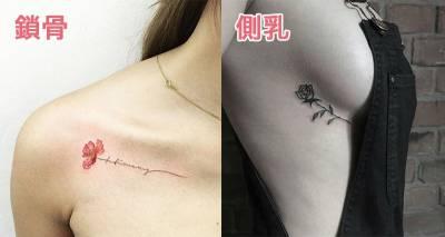 刺青網站統計出7個「最讓人覺得性感的女生刺青部位」。 3最低調氣質 5從上蔓延到下的性感!