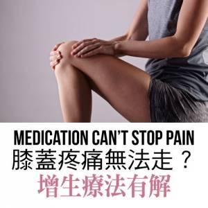 膝蓋疼痛無法走? 增生療法有解