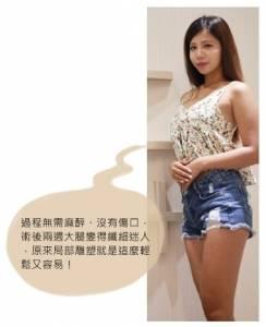 勁舞女孩 打造更纖細迷人的蜜大腿