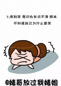 女網友問大家「被男友做到哭是種什麼體驗?」這10種回答讓人光看就覺得「爽到不要不要的」!