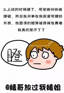 女網友問男生「在公共場合升旗是什麼感覺」,結果才講到 6 女網友就嬌嗔說「受不了」了!