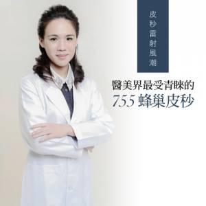 醫美界最受青睞的755蜂巢皮秒