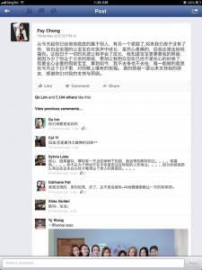 小三修成正果!!終擠掉原配成正妻!!!臉書驚PO這段話....
