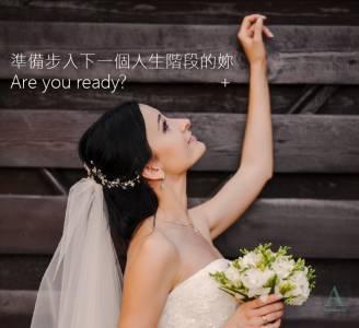 安瑟美膚整形外科診所 水聚光療程 準新娘必備!