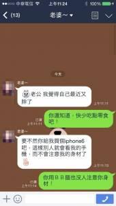 如何讓男友乖乖買iPhone 6