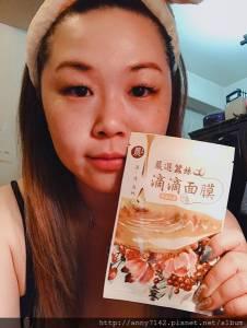 [美顏]愛台灣就要愛台灣在地品牌 │豐台灣嚴選蠶絲滴滴面膜 ~滴滴自然滴滴在地{純露保濕 純露水亮}保濕修護抗過敏~