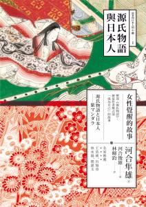 心理學家獨特眼光所見的《源氏物語》:一個關於女性覺醒的故事