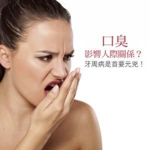 口臭影響人際關係? 牙周病是首要元兇!