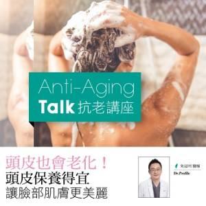 頭皮也會老化! 頭皮保養得宜讓臉部肌膚更美麗