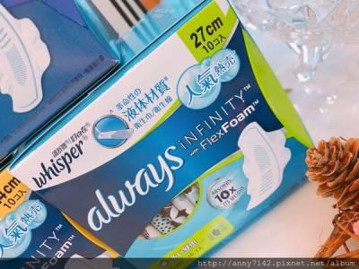 [清潔用品]那個來沒感覺吔~~好自在液體衛生棉無感體驗.一用就愛上 享受那個來沒感覺的無感體驗!