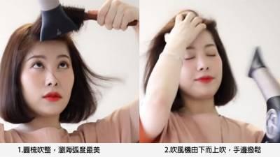 影/短髮剪到下巴臉最小!潤娥 志效示範下巴過尖 圓臉如何駕馭下巴短髮(內有步驟說明)