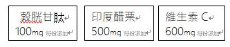 [食●機能]一袋抵多瓶,輕鬆擁有淨 透 亮上乘質感美麗