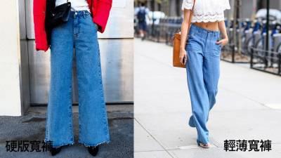 梨形身材也能穿出顯瘦效果!4個選牛仔褲的秘訣幫妳遮住胖屁肥腿