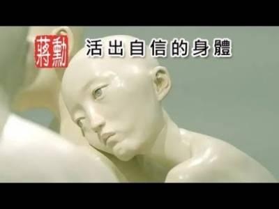 蔣勳「身體美學」活出自信的身體-快樂過每一天