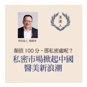 私密市場掀起中國醫美新浪潮