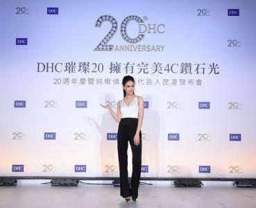 DHC 20璀璨經典傳奇進化 純橄情鑽石精華誕生 純橄情代言人昆凌耀眼登場 每日保養秘訣大公開