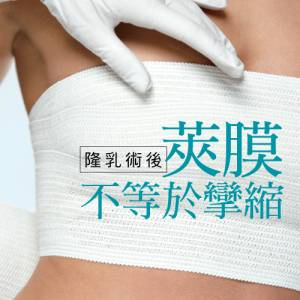 隆乳術後莢膜不等於攣縮