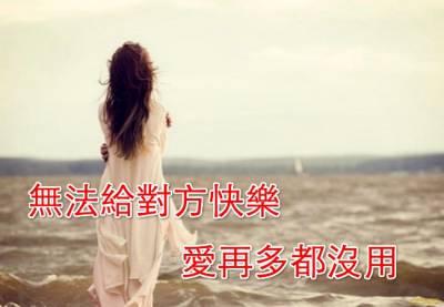 如果沒辦法給對方快樂,愛再多也是沒用的