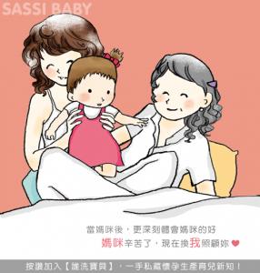 親愛的媽咪,未來就讓我來照顧您吧|Sassi 誰是寶貝