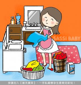做家事|Sassi 誰是寶貝
