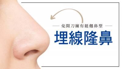 「埋線隆鼻」免開刀擁有挺翹鼻型