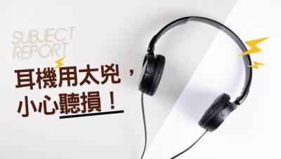 耳機用太兇,小心聽損!