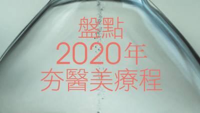 盤點2020年夯醫美療程