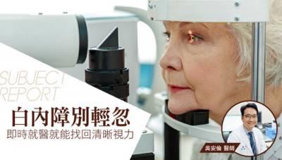 白內障別輕忽 即時就醫就能找回清晰視力