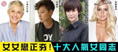 女女戀正夯 十大人氣女同志 |DailyView 網路溫度計