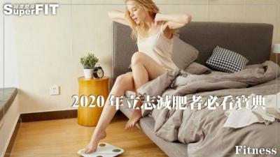 2020年下半年立志減肥必看寶典