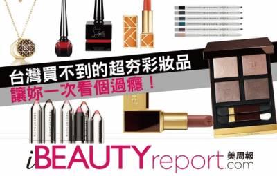 台灣買不到的超夯彩妝品 一次看個過癮!│美周報