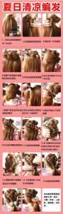女生必看!30種簡單好看的紮頭髮方法圖解